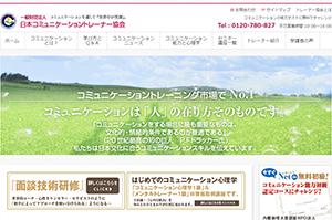 日本コミュニケーショントレーナー協会へ行く